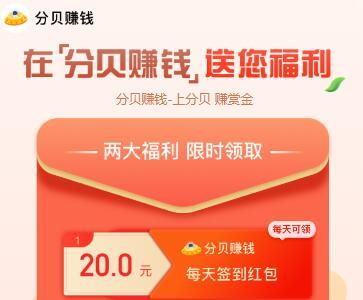 新平台-分贝签到领1-20元微信红包