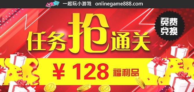 〔0元抢¥128福利品〕过任务再赚红利